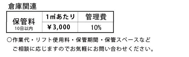 専属貸切便の価格表♪
